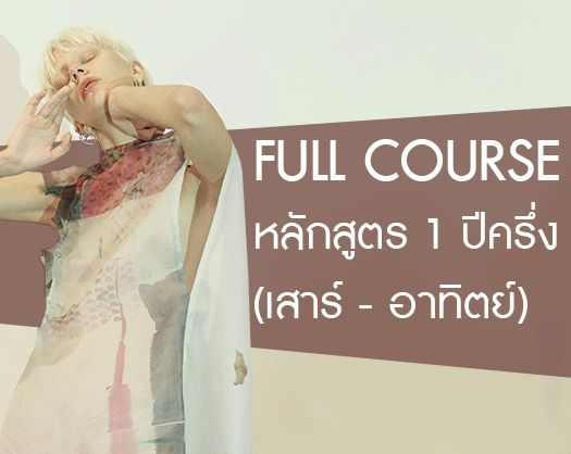 bunka fashion school full course 1.5 years