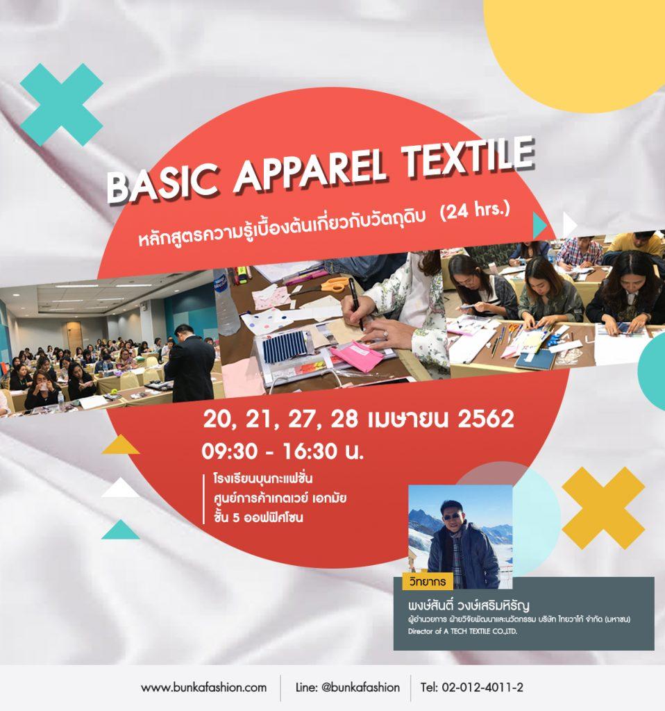 Basic Apparel Textile bunka fashion school