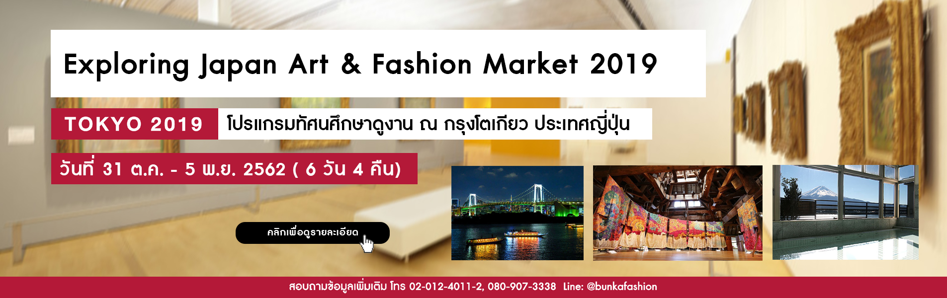 bunka exploring japan art and fashion market 2019