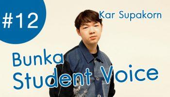 student voice kar supakorn long goy